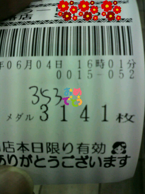2011060416130000.jpg