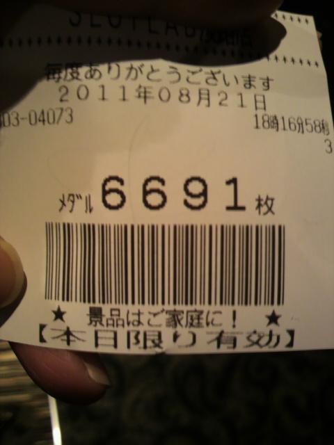 2011082118150000.jpg
